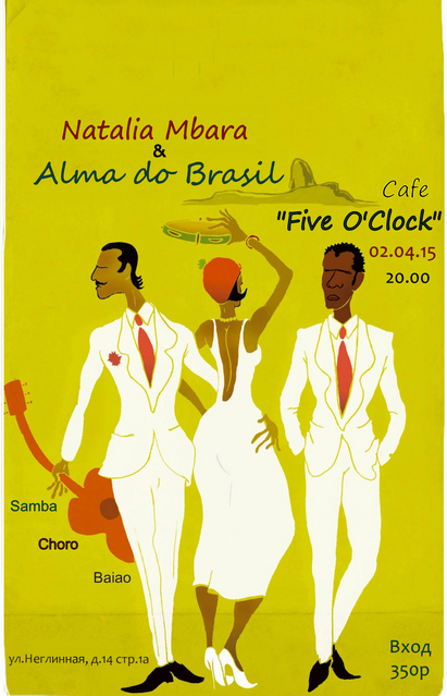 ������� Alma do Brasil 02.04.2015 Cafe Five o Clock ������