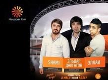 ������� ������� ������� ��������� � Shami 01.05.2015 �������� ���� ����