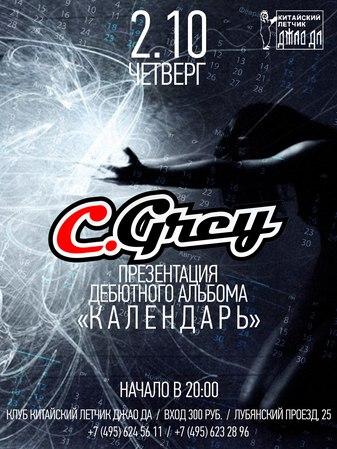 ������� C.GREY 02 ������� 2014 ��������� ����� ���� �� ������