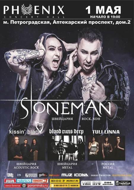 ������� Stoneman 01.05.2015 ���� Phoenix �����-���������