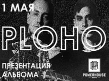 ������� Ploho. ����������� ������ ������� 01.05.2015 Dewar's Powerhouse ������