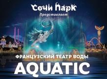 ������� Aquatic Show - ����������� ����� ���� 01.07.2015 ������������ ���� ����� ���� ����