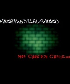 Metaphysical Ghetto