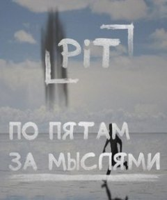 PiT_Official_Page