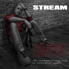 Stream (3M Production)