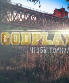 Godplayers