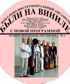 Радио Диско  Ностальжи Россия
