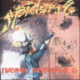 (Rap) Spider G - Пауки, которые G - 1997, MP3 (tracks), 256 kbps