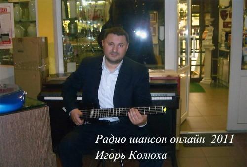 песни на радио шансон украина сегодня магазинах