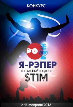 Запущен конкурс «Я — рэпер» на портале «Я — гражданин»