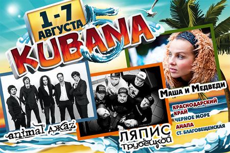 На юбилейную Кубану возвращается… Kubana-2009!