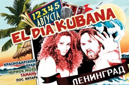 Сергей шнуров едет на фестиваль kubana 2012