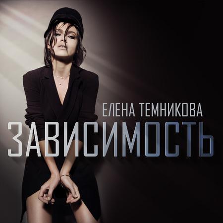 Елена Темникова выпускает сольный сингл